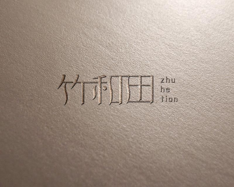 竹和田字体logo、吊牌设计_2965583_k68威客网