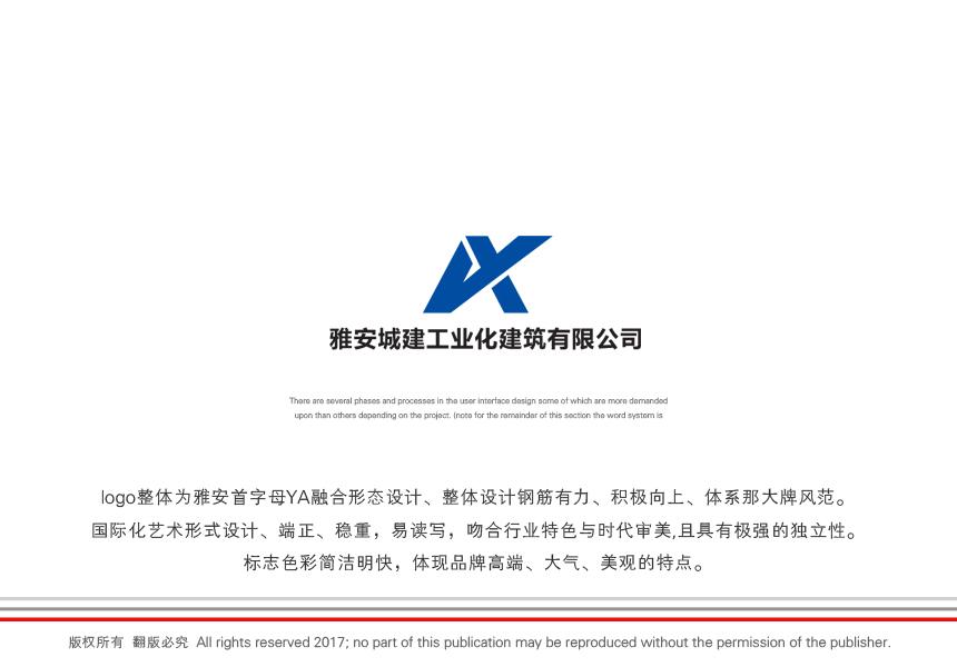 雅安成建工业化公司LOGO设计_2961681_k68威客网