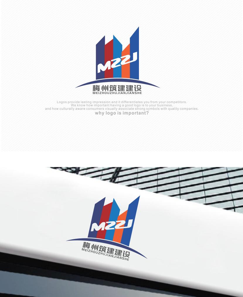梅州筑建建设管理公司Logo、名片_2962285_k68威客网