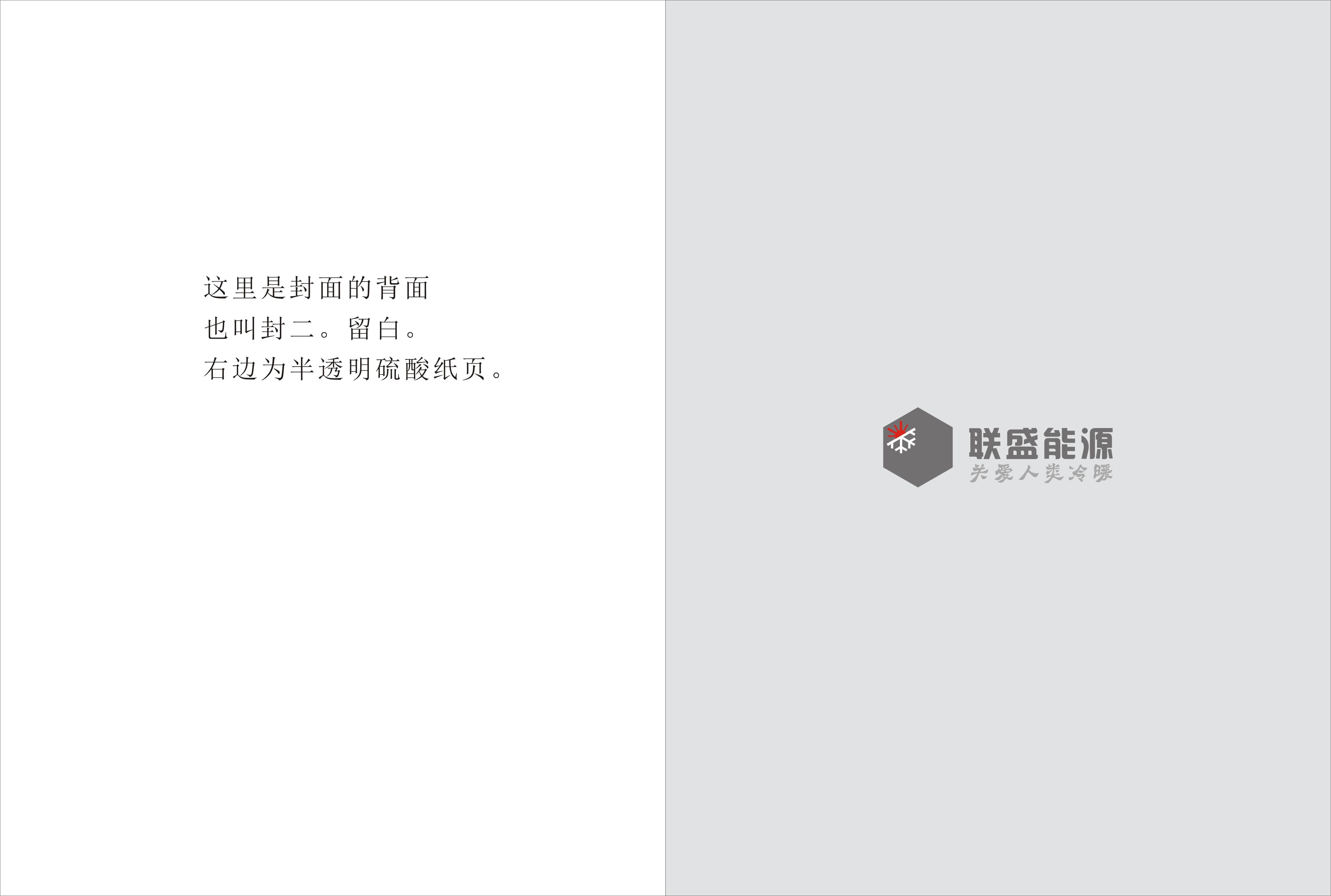 样本封面与封底设计_2965441_k68威客网
