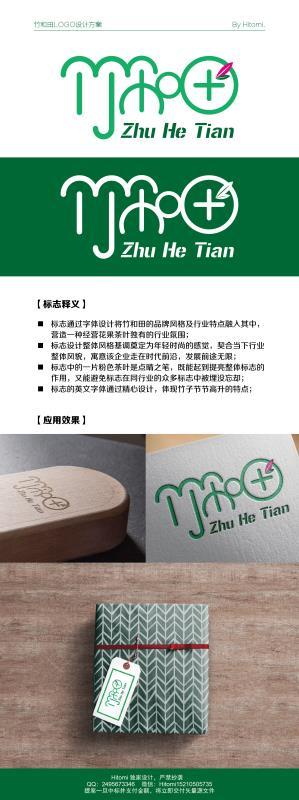 竹和田字体logo、吊牌设计_2965642_k68威客网