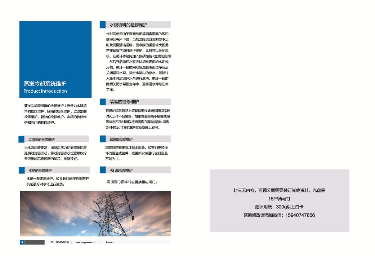 企业宣传册设计_2976937_k68威客网