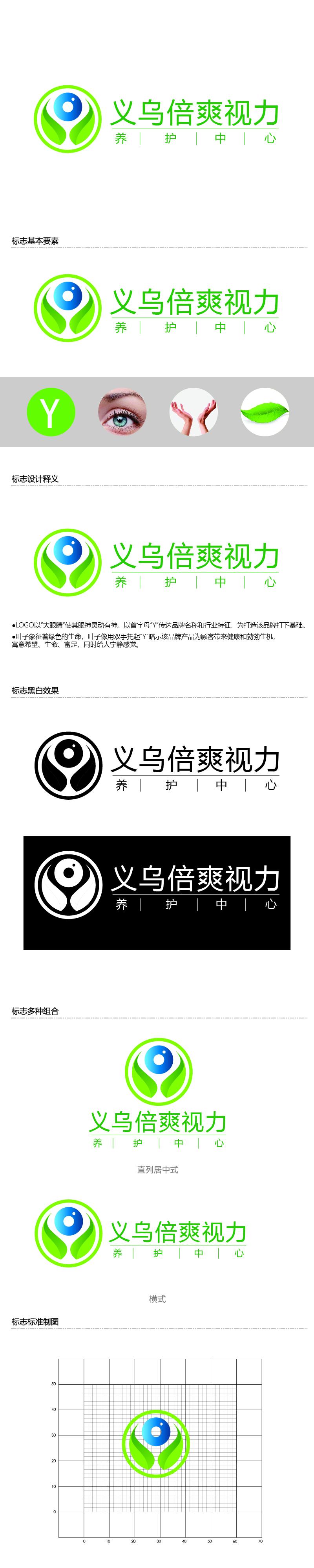 义乌倍爽视力养护中心logo设计_2995461_k68威客网