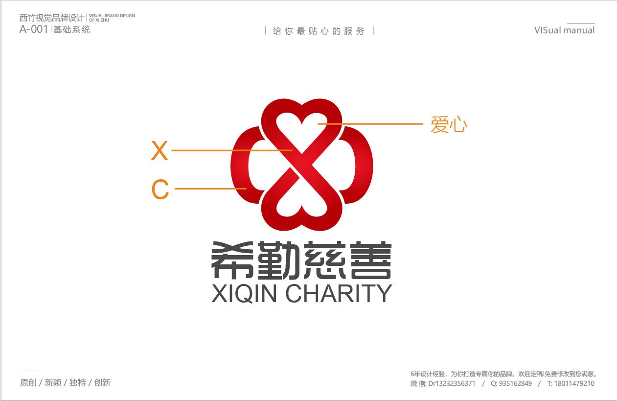 慈善机构LOGO_3017822_k68威客网