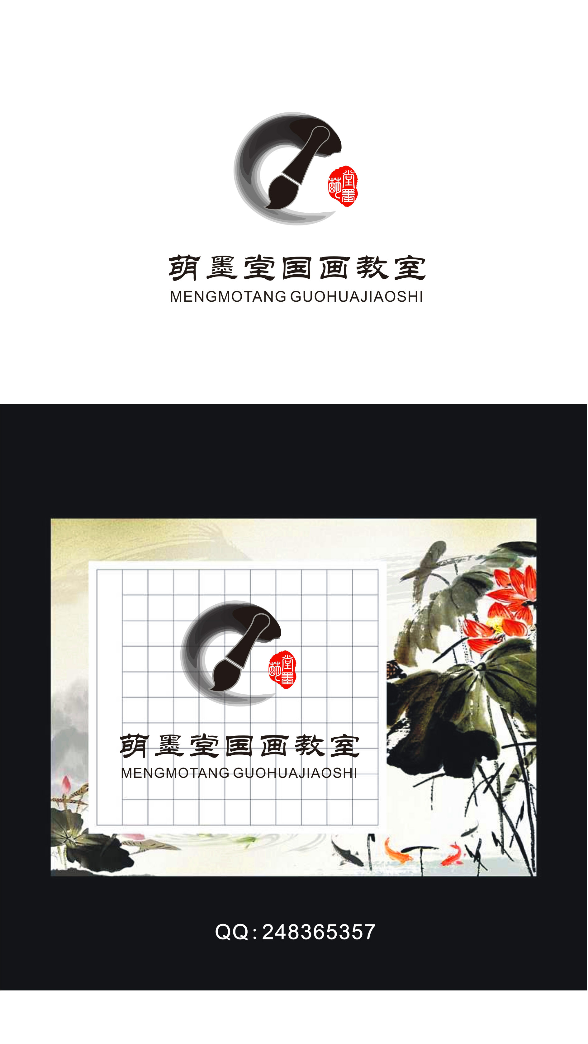 萌墨堂国画教室征集标志_3021688_k68威客网