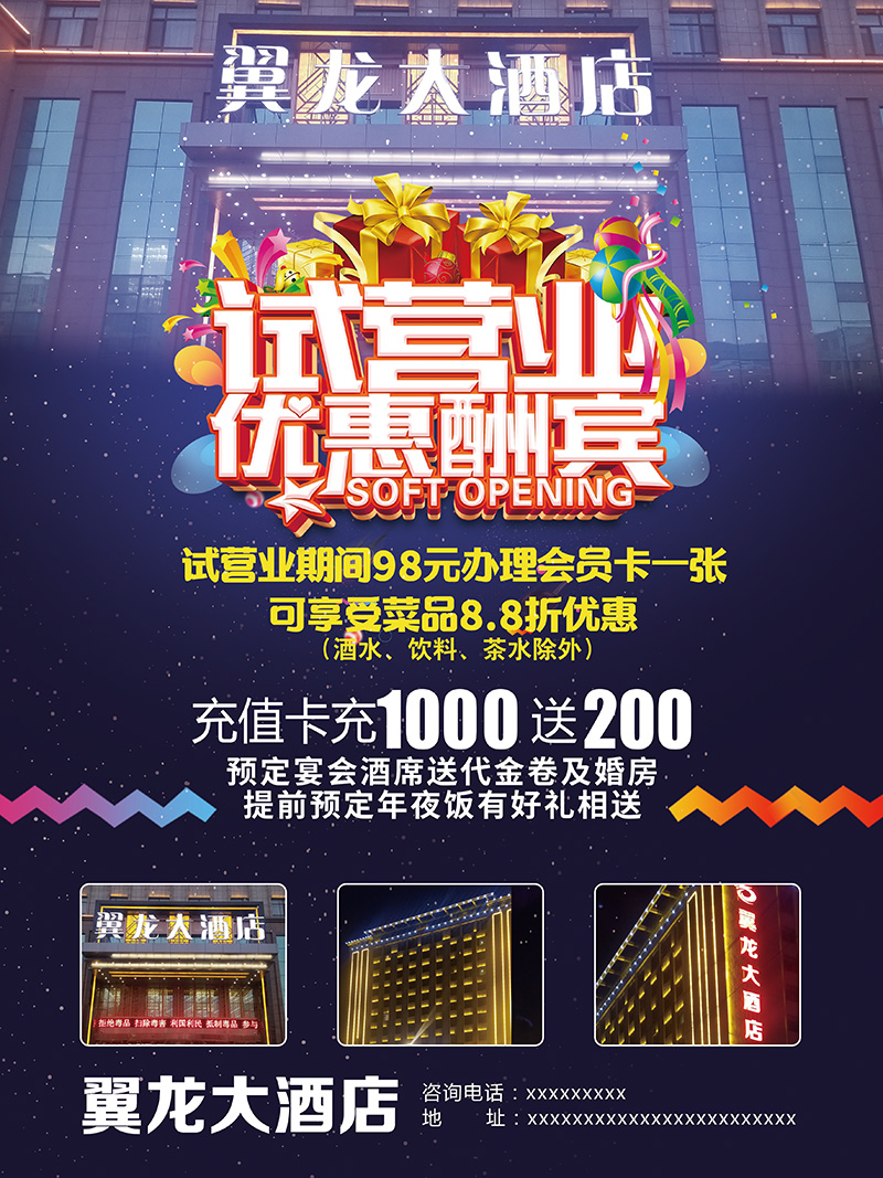 电梯海报设计_3021045_k68威客网