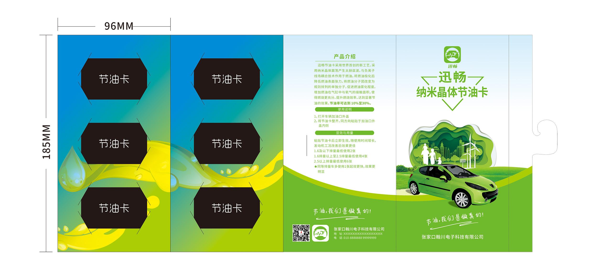 产品包装设计_3024404_k68威客网