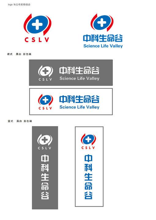 中科生命谷科技LOGO设计_3021653_k68威客网