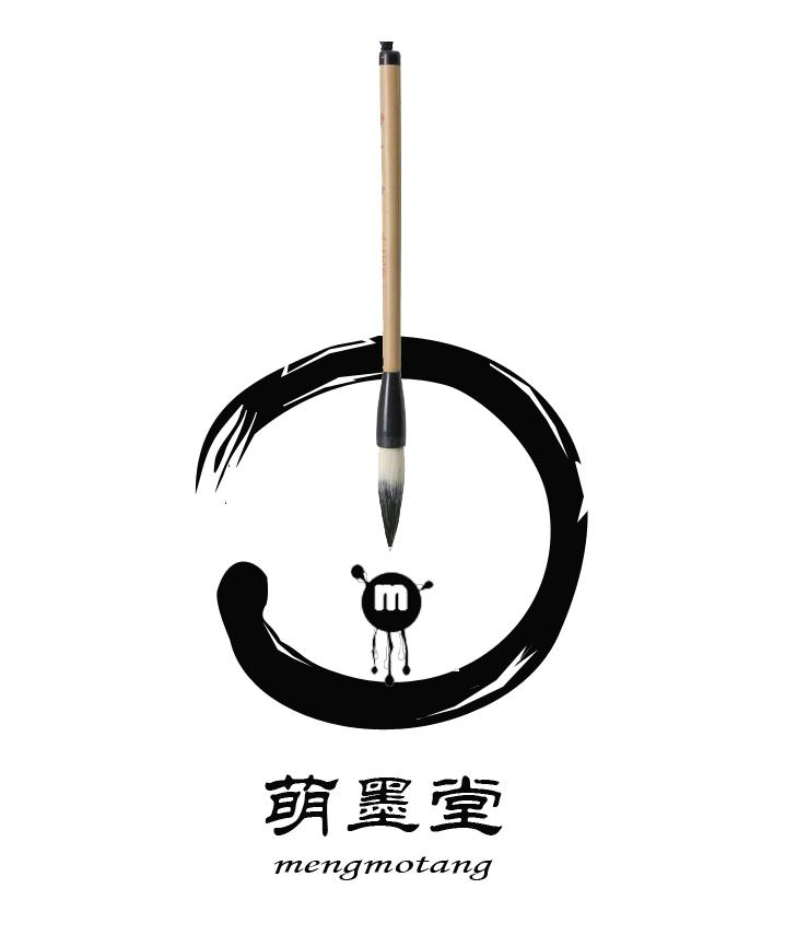 萌墨堂国画教室征集标志_3021701_k68威客网