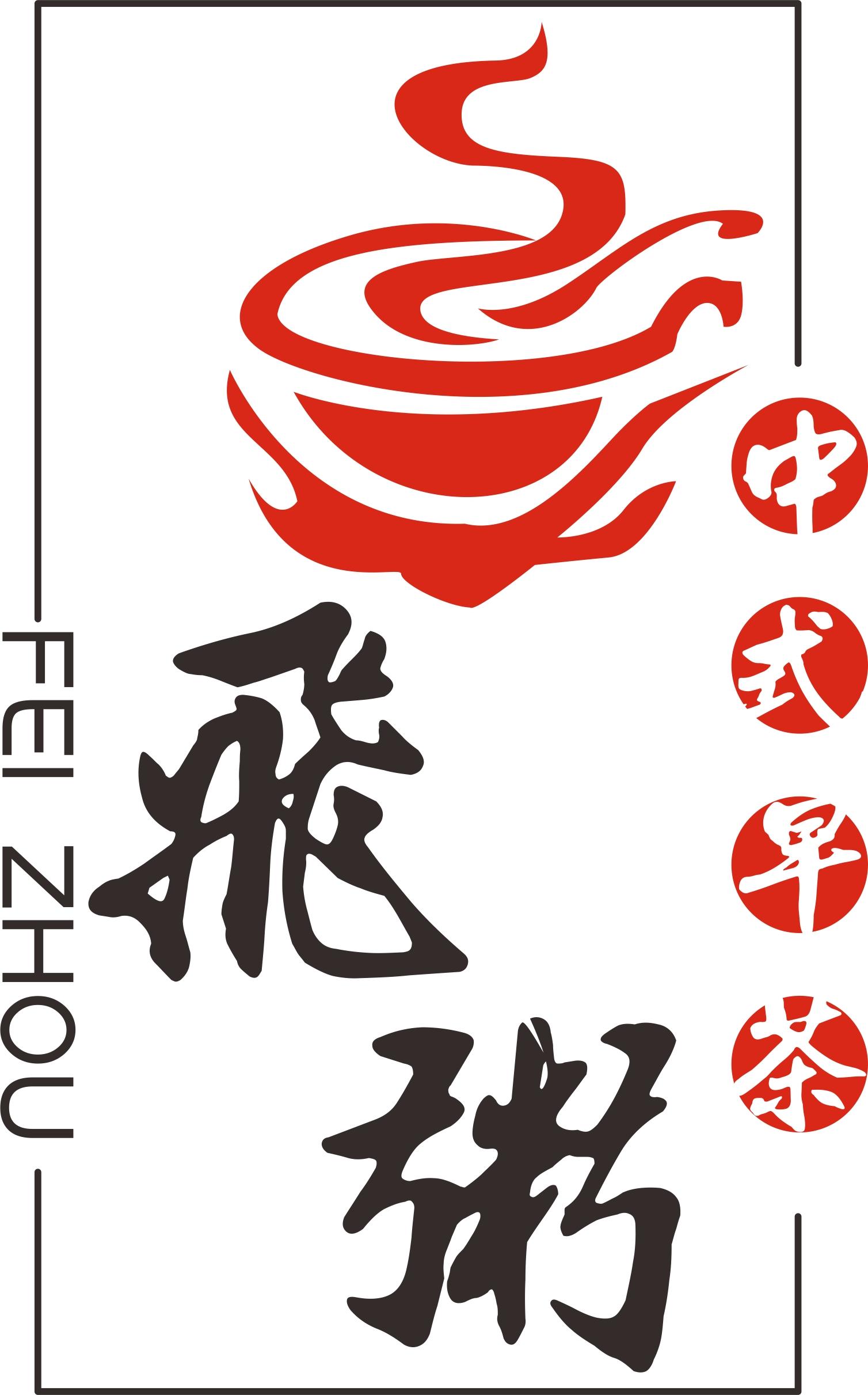 """中式快餐""""�w粥""""logo徽�嗽O�_3029269_k68威客�W"""