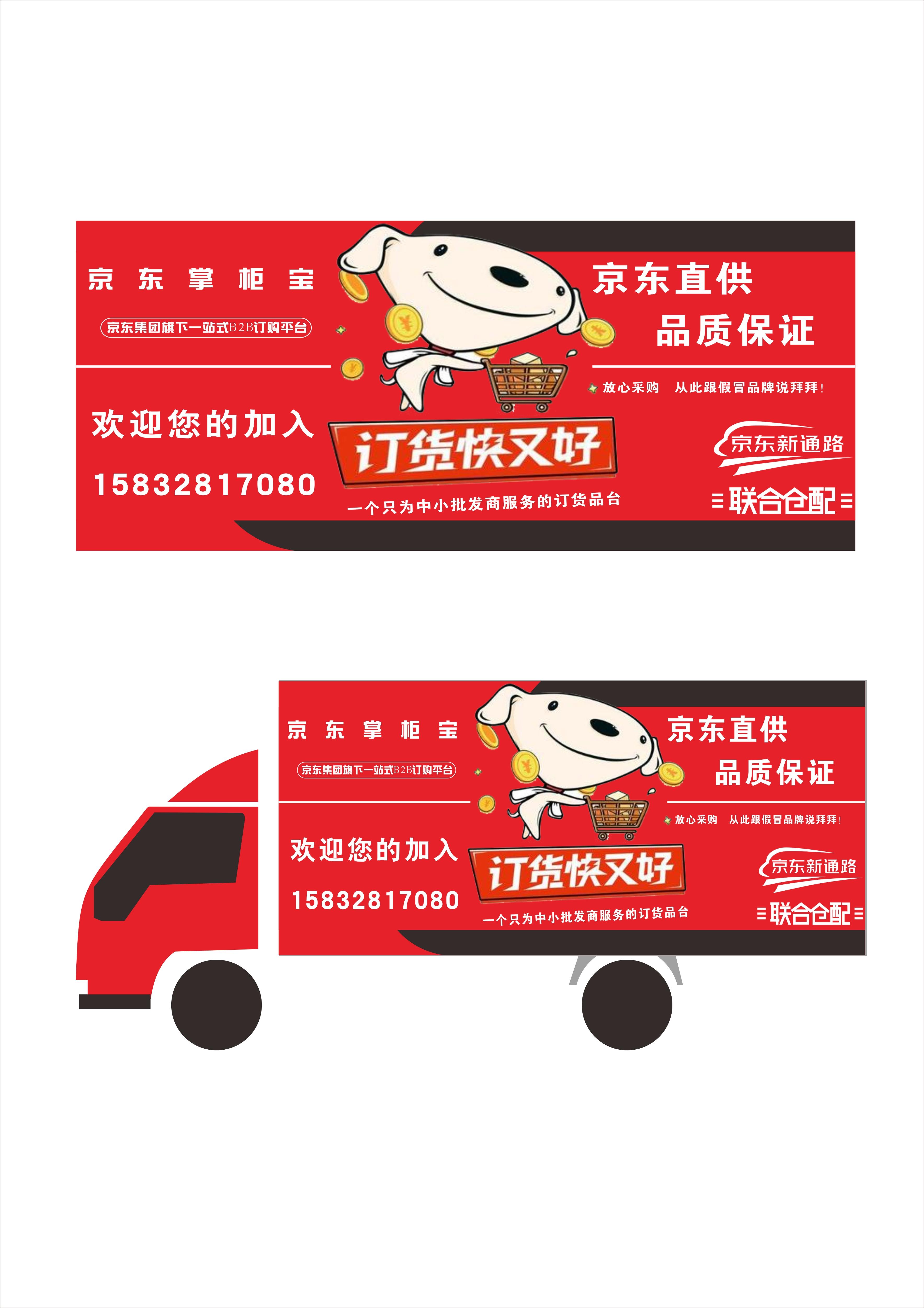 京东掌柜宝(京东新通路)车体广告_3029719_k68威客网