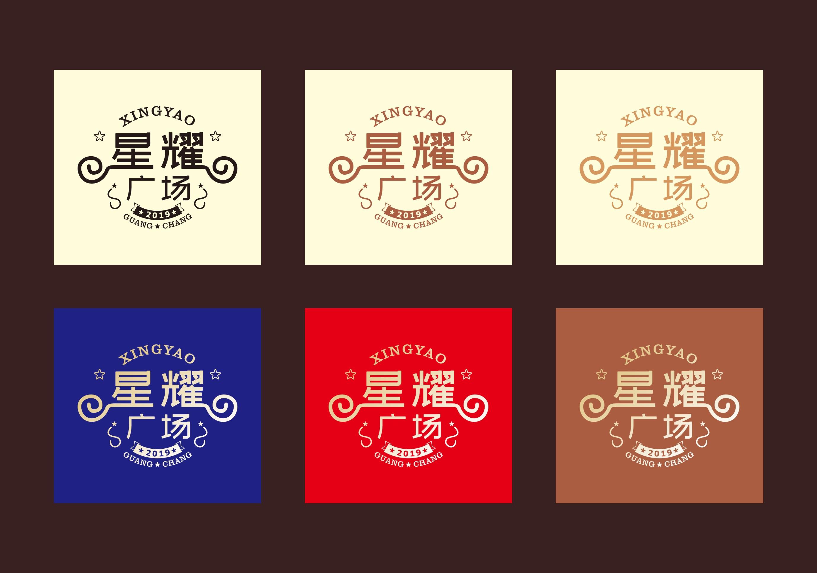 星耀广场Logo设计_3027404_k68威客网