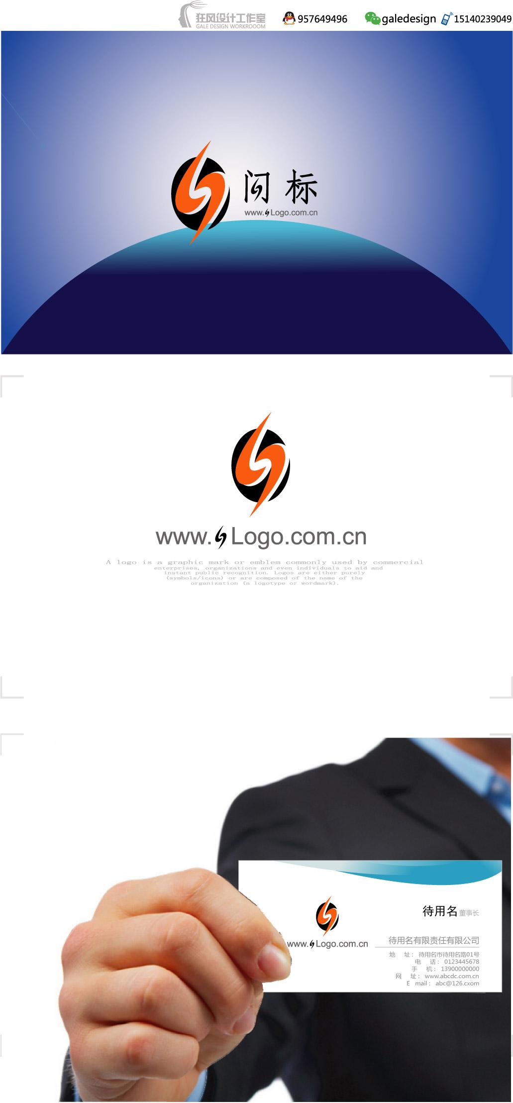 闪电logo设计_3028144_k68威客网