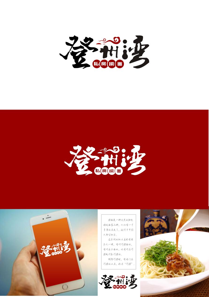 餐厅LOGO设计_3023667_k68威客网