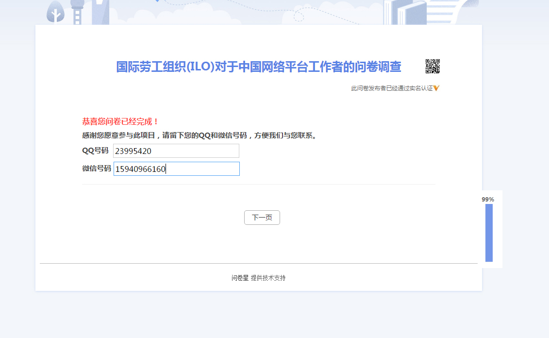 调查问卷 每份20元_3026151_k68威客网