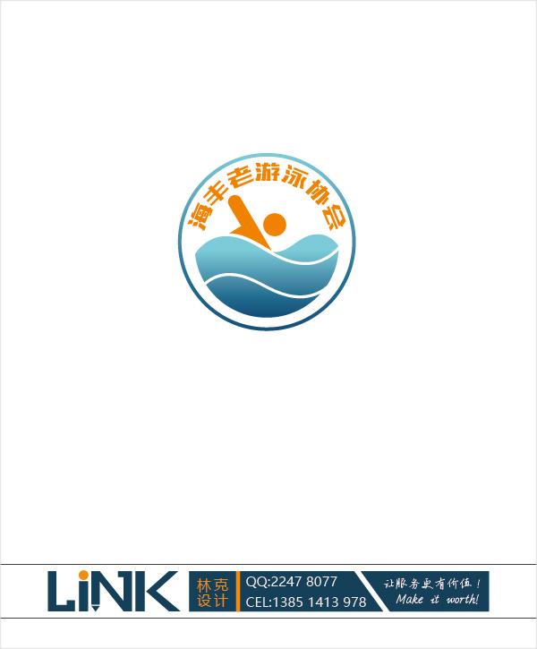 海丰老游泳协会logo设计_3025944_k68威客网
