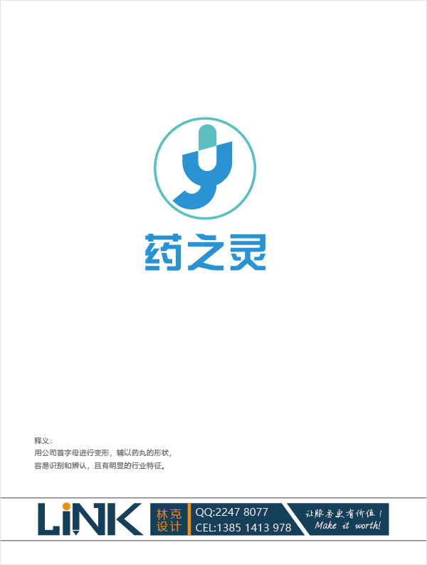 急稿  公司logo 药之灵医药有限公司_3027252_k68威客网