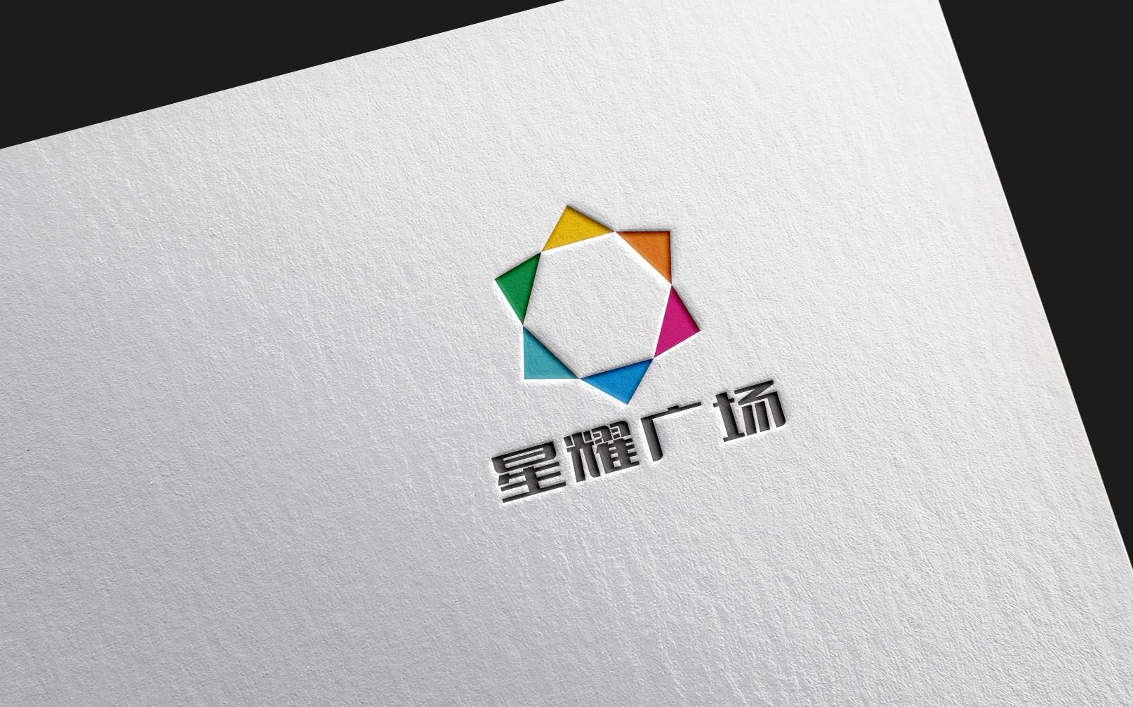 星耀广场Logo设计_3027408_k68威客网