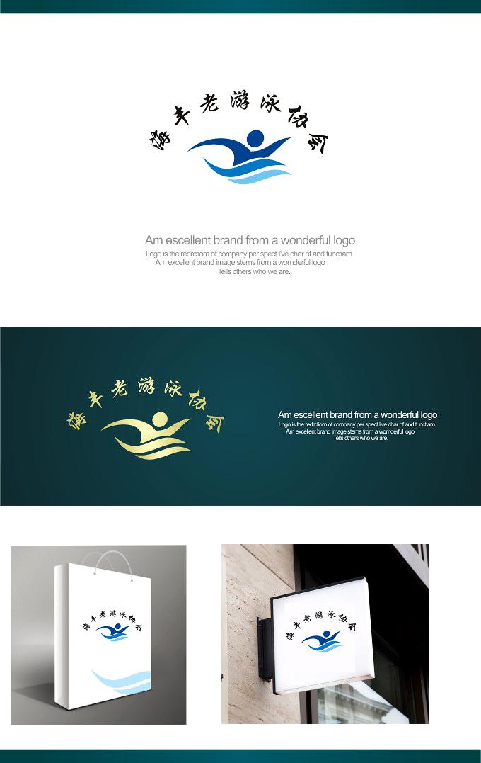 海丰老游泳协会logo设计_3025992_k68威客网