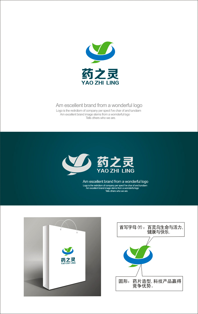 急稿  公司logo 药之灵医药有限公司_3027266_k68威客网