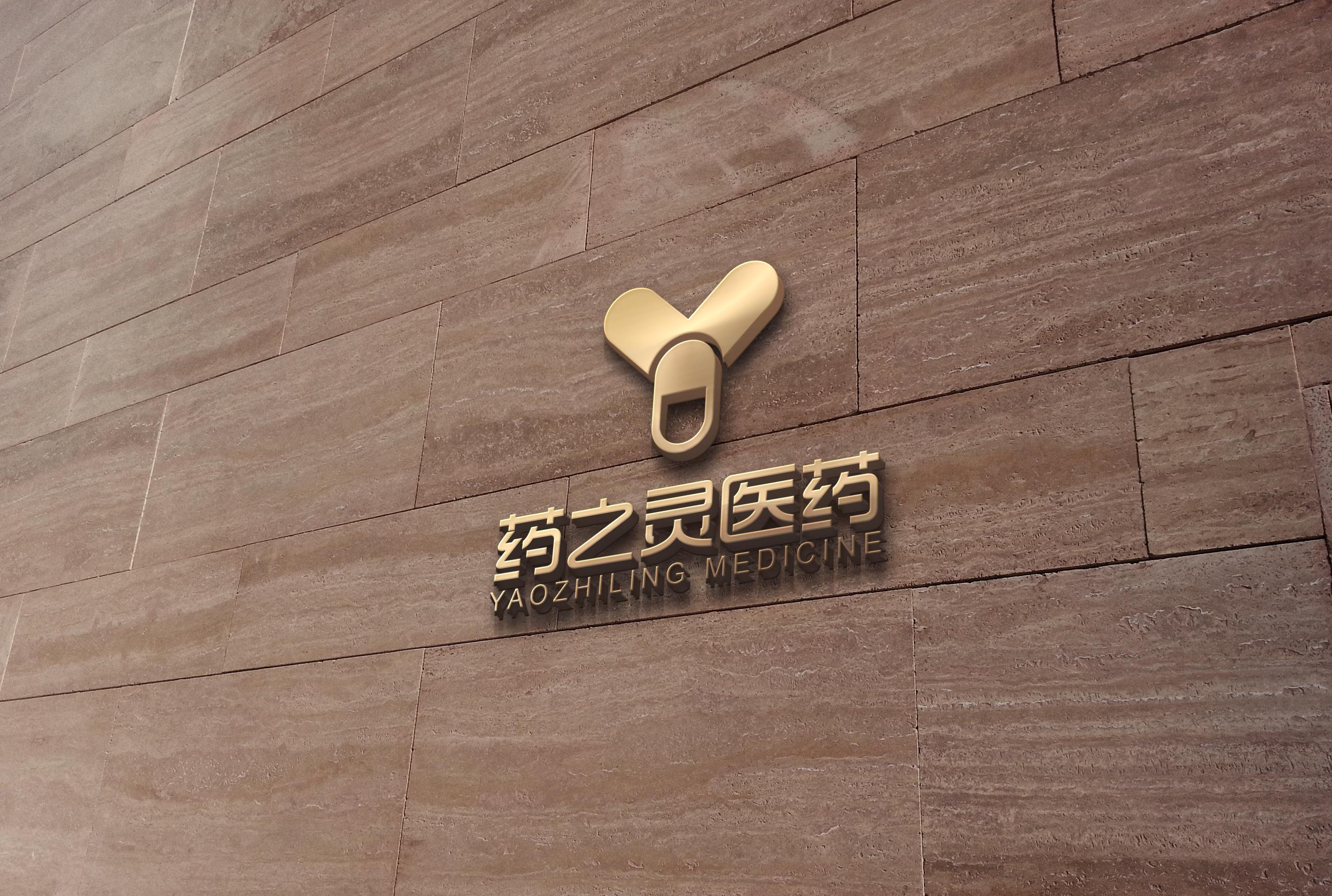 急稿  公司logo 药之灵医药有限公司_3027257_k68威客网