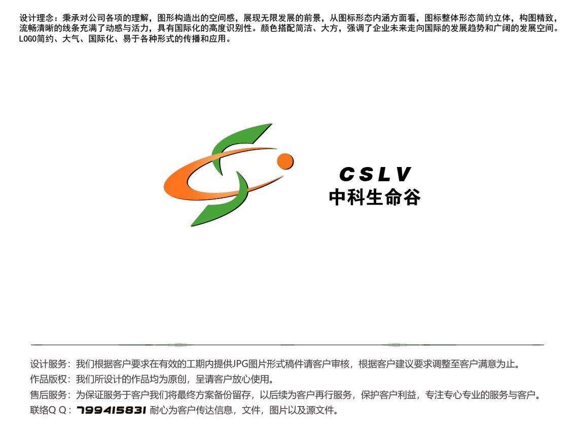 中科生命谷科技LOGO设计_3021727_k68威客网