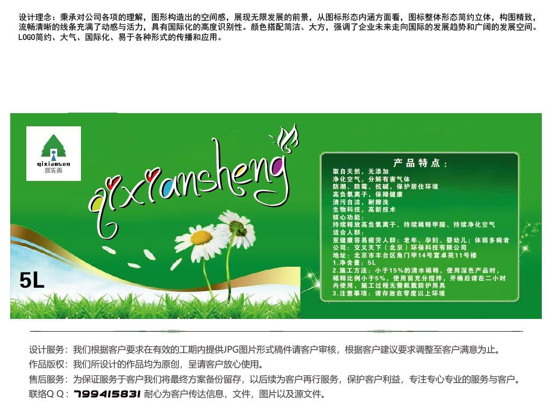 产品外包装设计_3022449_k68威客网