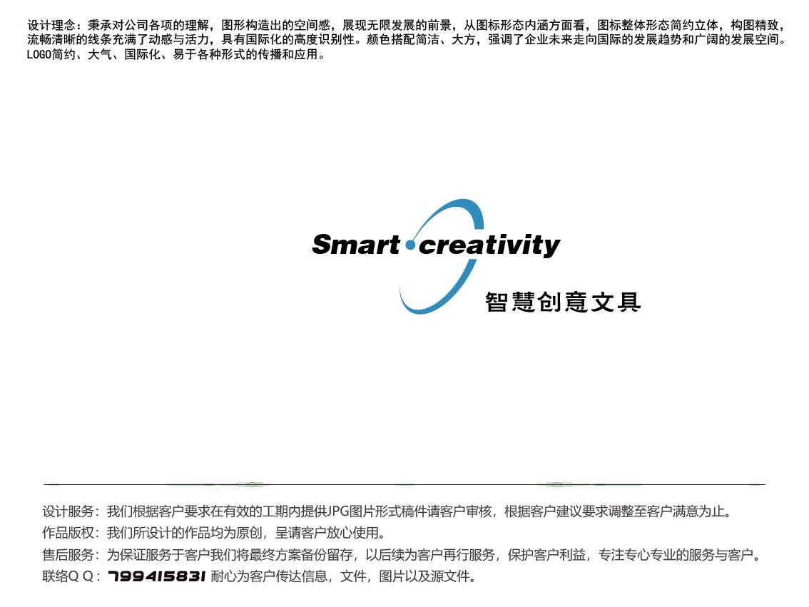 智慧创意标志设计_3022967_k68威客网
