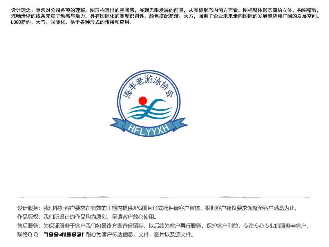 海丰老游泳协会logo设计_3025917_k68威客网