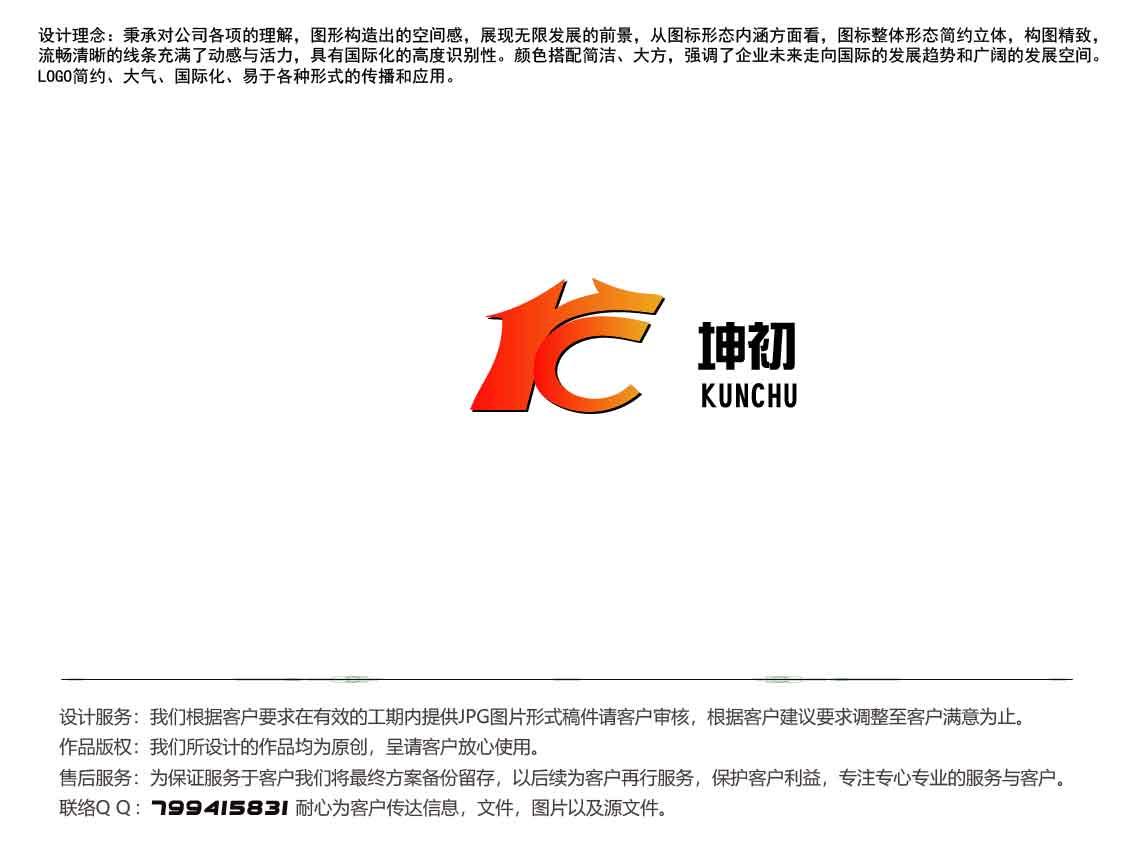 """商标""""坤初""""的loge设计_3026774_k68威客网"""