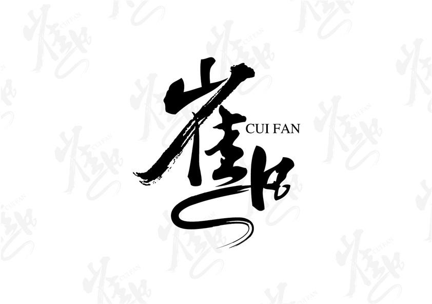 两个字的图案logo_3027177_k68威客网