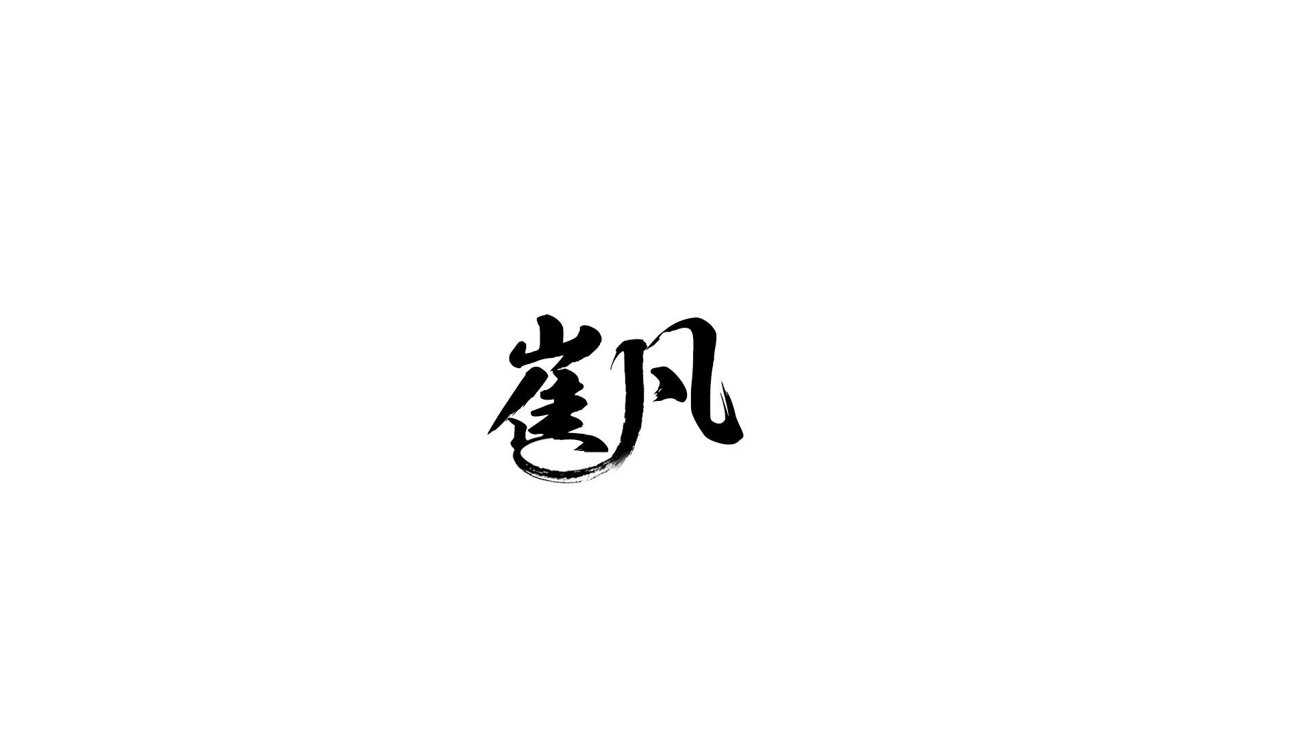 两个字的图案logo_3027207_k68威客网