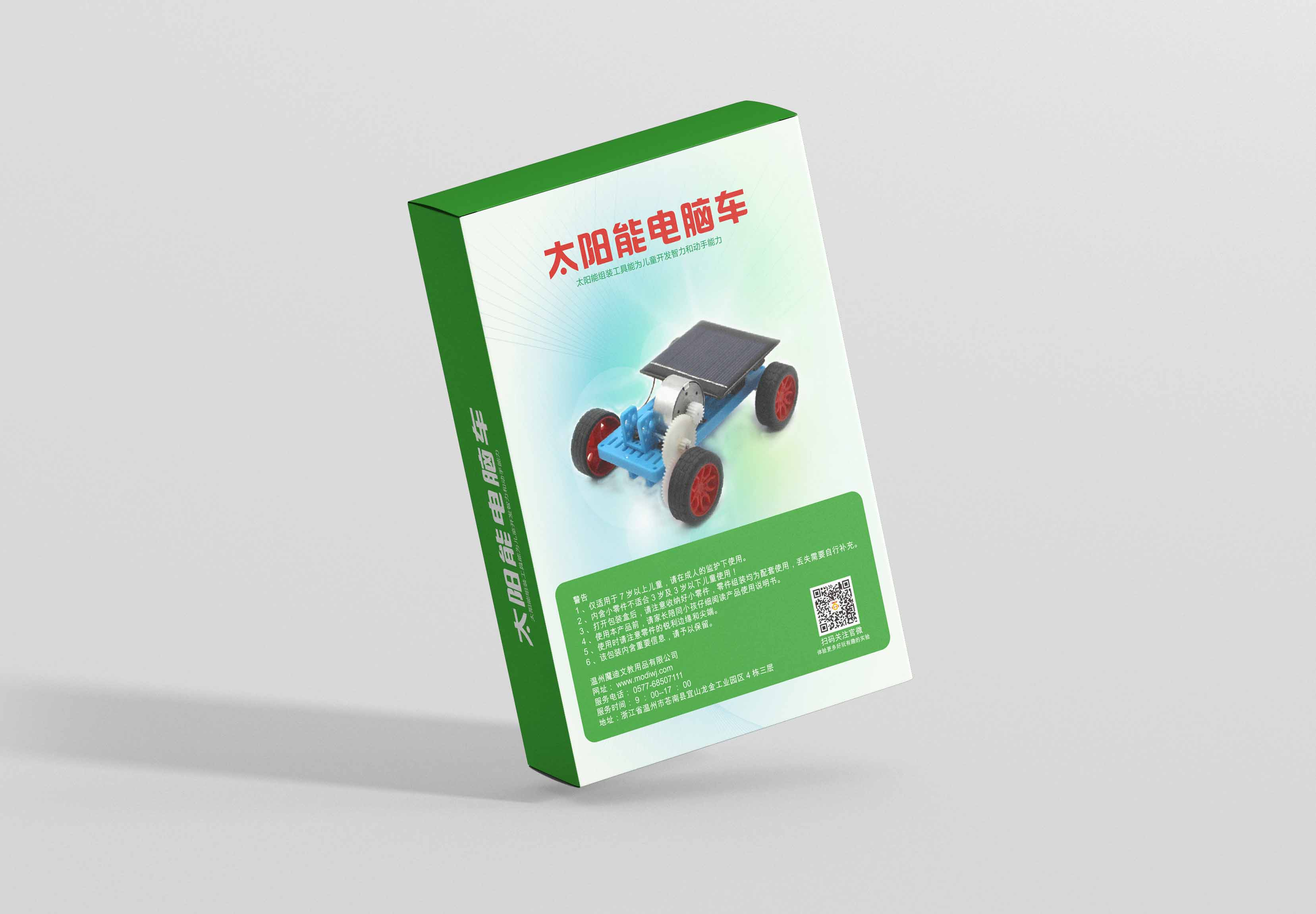 科技小制作包装盒设计_3024399_k68威客网