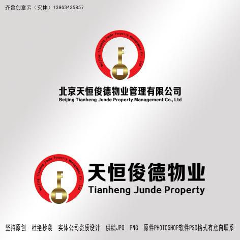 北京天恒俊德物业管理有限公司LOGO_3030249_k68威客网
