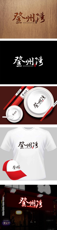 餐厅LOGO设计_3023741_k68威客网