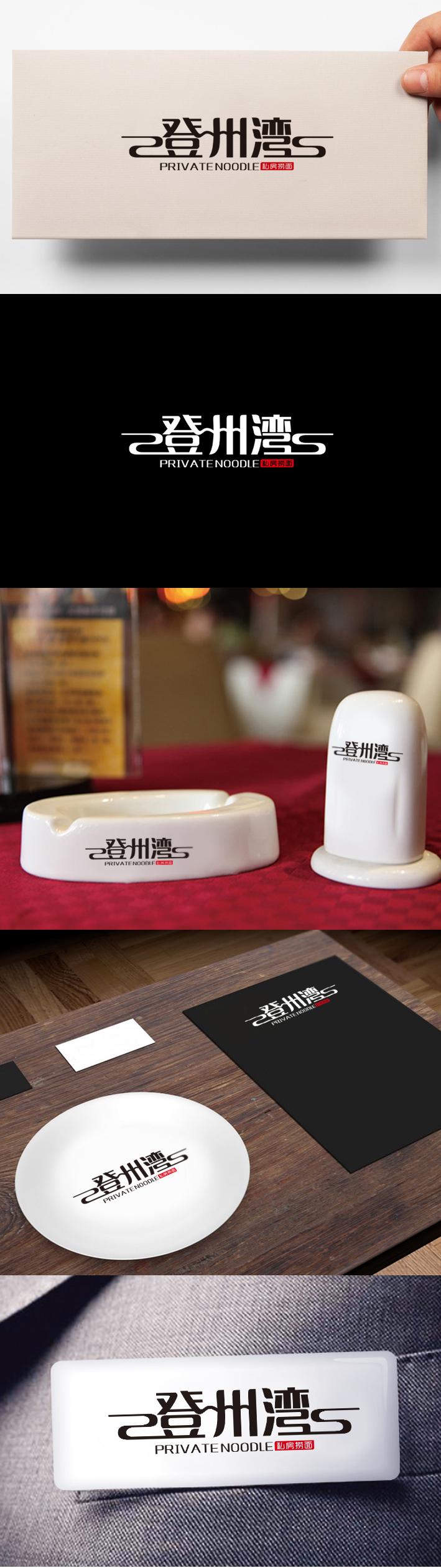 餐厅LOGO设计_3023815_k68威客网