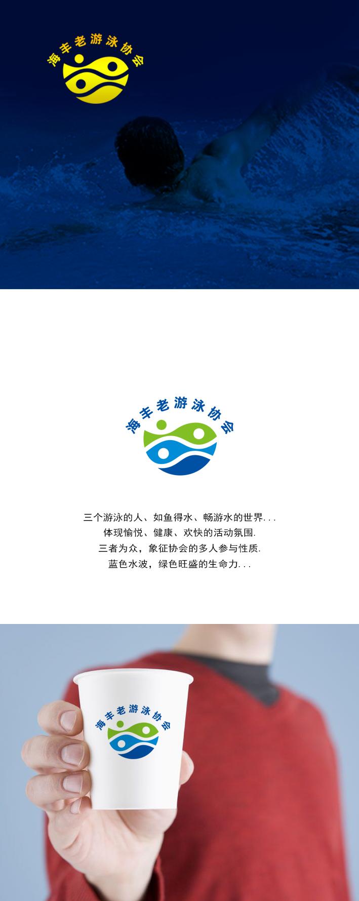 海丰老游泳协会logo设计_3025968_k68威客网