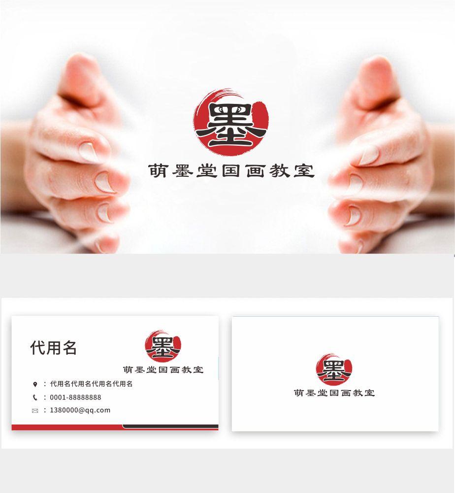 萌墨堂国画教室征集标志_3021690_k68威客网