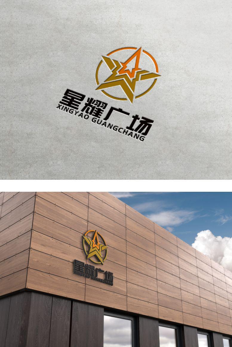 星耀广场Logo设计_3027395_k68威客网