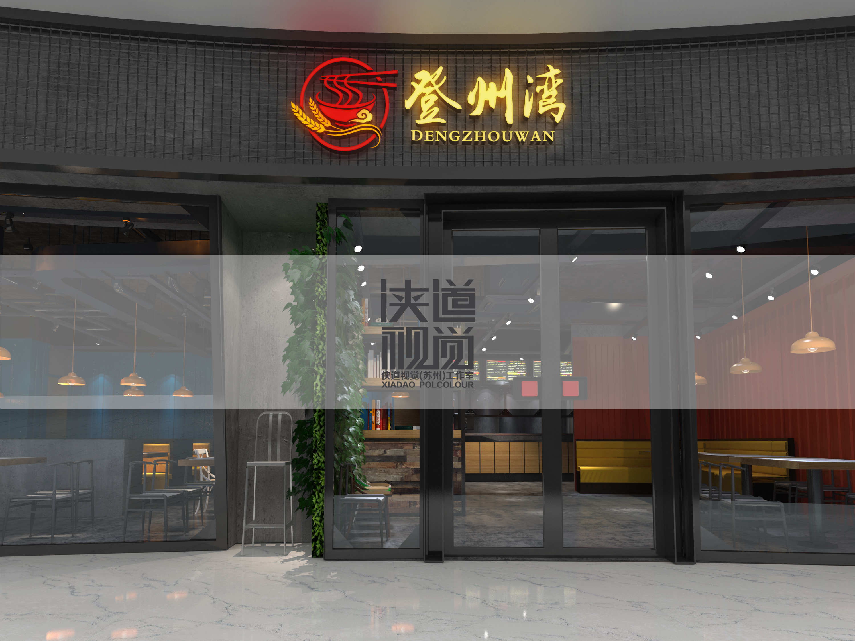 餐厅LOGO设计_3023784_k68威客网