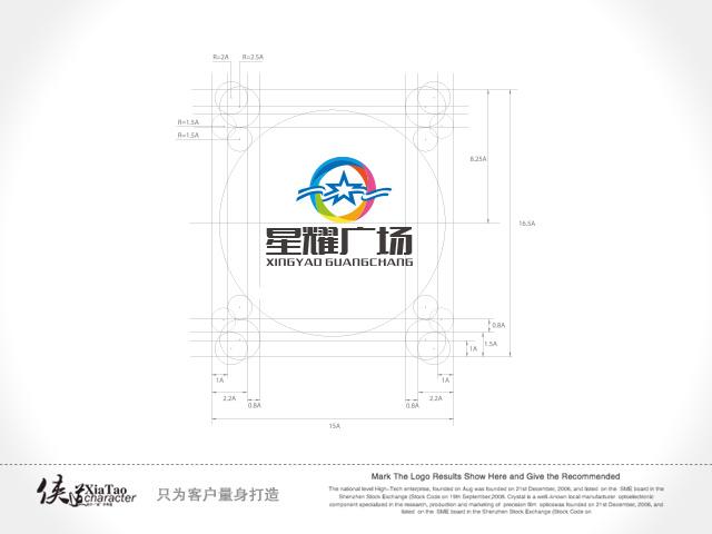 星耀广场Logo设计_3027393_k68威客网