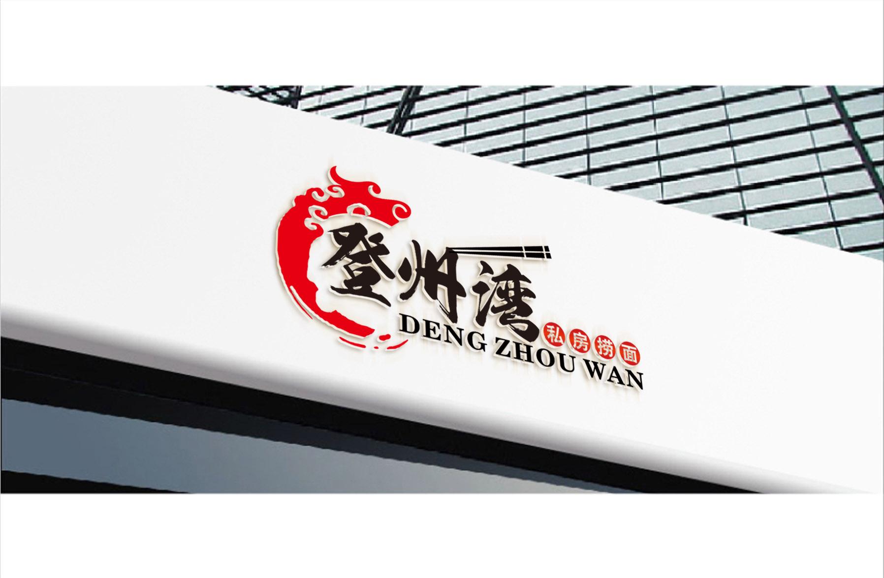 餐厅LOGO设计_3023601_k68威客网