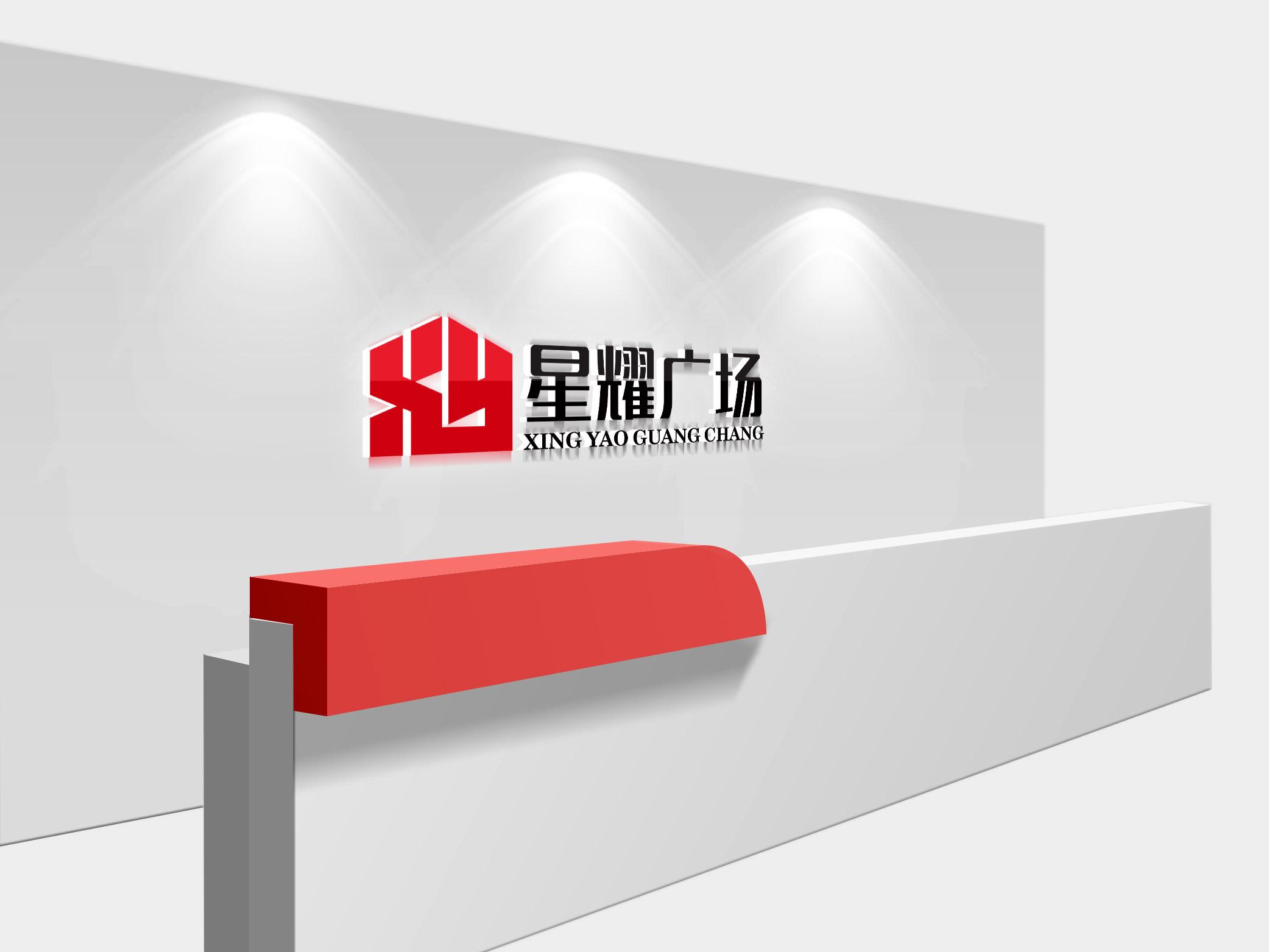 星耀广场Logo设计_3027416_k68威客网