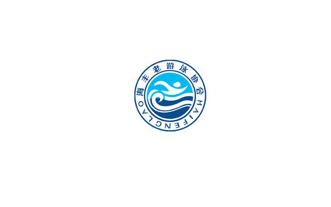 海丰老游泳协会logo设计_3025940_k68威客网