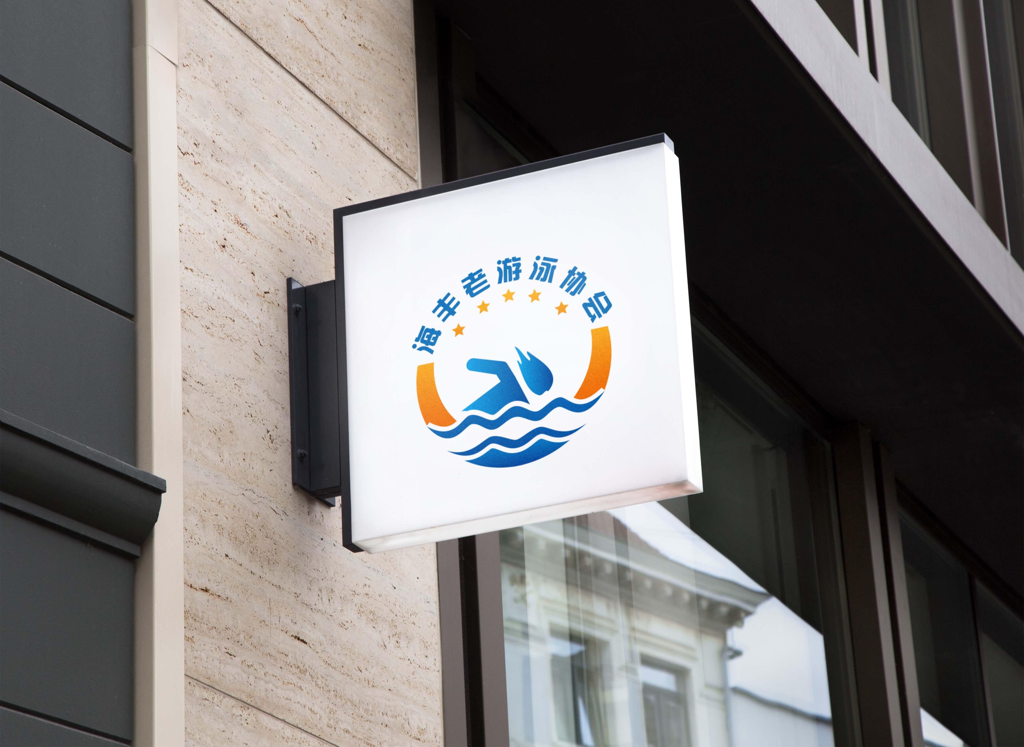 海丰老游泳协会logo设计_3025949_k68威客网