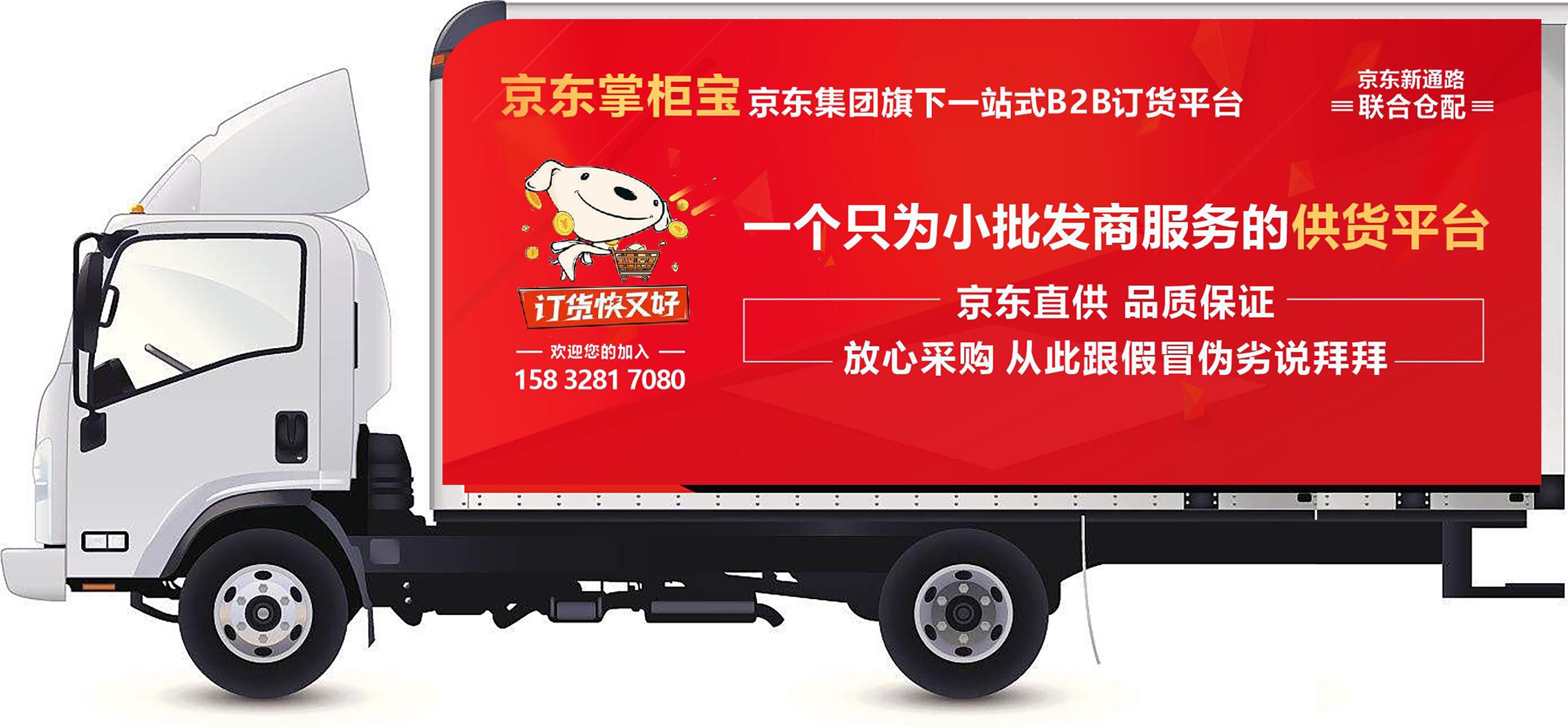 京东掌柜宝(京东新通路)车体广告_3029678_k68威客网