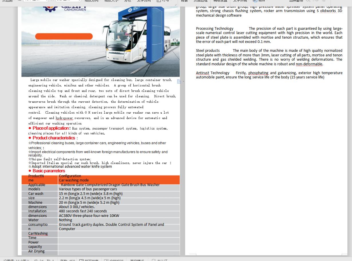 公交大巴洗车机英文介绍_3022957_k68威客网