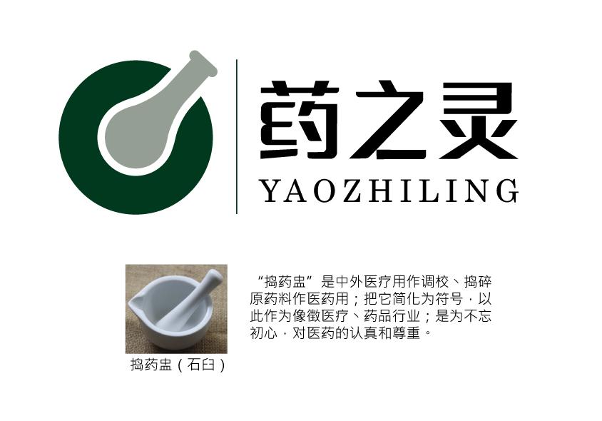 急稿  公司logo 药之灵医药有限公司_3027321_k68威客网