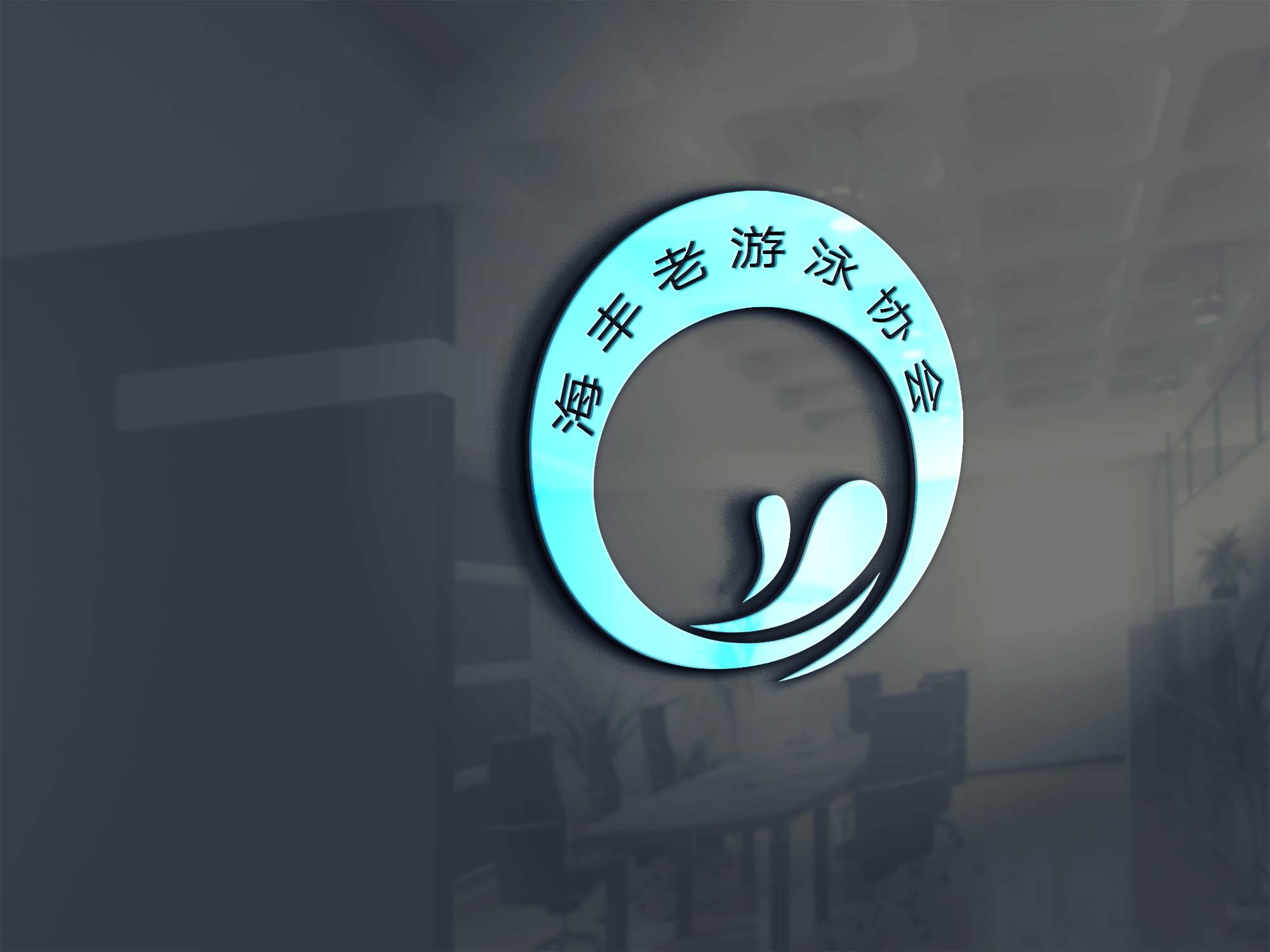 海丰老游泳协会logo设计_3025876_k68威客网