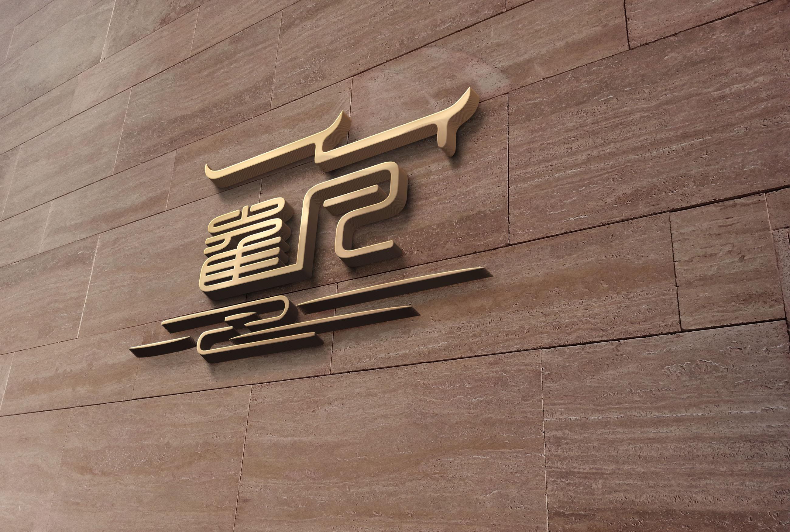 两个字的图案logo_3027095_k68威客网
